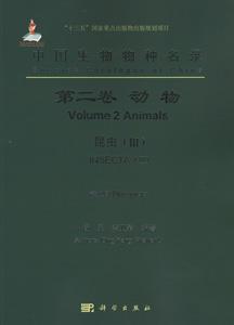 中国生物物種名録  第2巻動物·昆虫(3)襀翅目