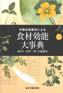 【和書】中国伝統医学による食材効能大辞典