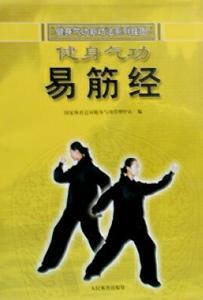 健身気功·易筋経(掛図)