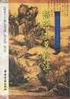 ◆紹興本草校注