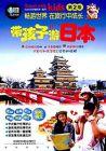帯孩子遊日本(第2版)
