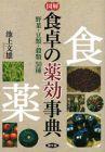 【和書】図解食卓の薬効事典-野菜・豆類・穀類50種