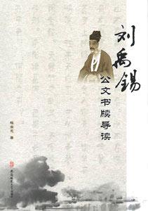 劉禹錫公文書牘導読