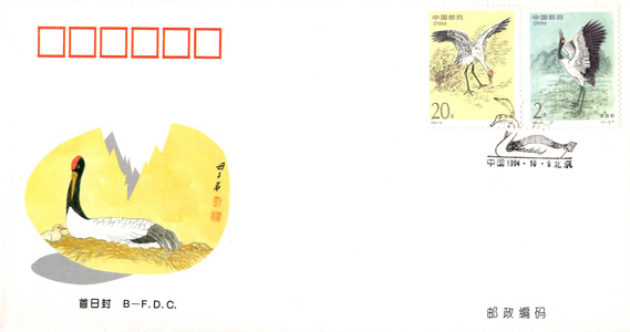 【切手】1994-15T 初日カバ-鶴(2種)