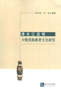 清水江流域少数民族教育文化研究