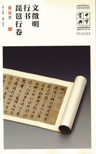 文徴明行書琵琶行巻(墨跡本)