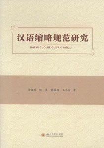 漢語縮略規範研究