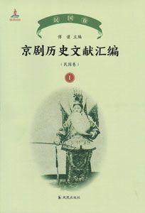 京劇歴史文献彙編-民国巻  全16冊