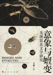 意象与嬗変:先唐昆虫文学研究
