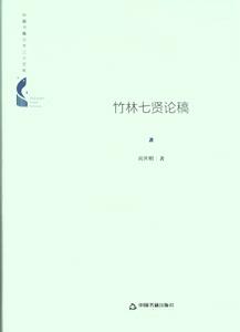 竹林七賢論稿