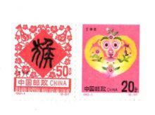 【切手】1992-1T 年賀切手-申(2種)