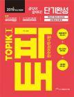 韓国語能力試験TOPIK1(トピック1)短期完成(2019)(韓国本)