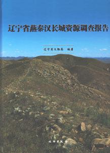 遼寧省燕秦漢長城資源調査報告