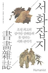 書画雑誌(韓国本)