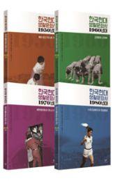 韓国現代生活文化史1950-1980年代 全4巻(韓国本)