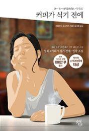 コーヒーが冷めないうちに(韓国本)