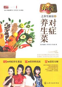 養生堂之養生厨房4:対症養生菜