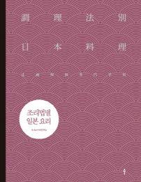 調理法別日本料理(韓国本)