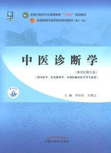 中医診断学(第5版)