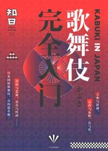 知日  第50期  歌舞伎完全入門