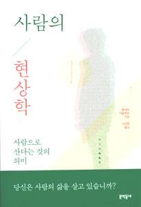 ◆人の現象学(韓国本)