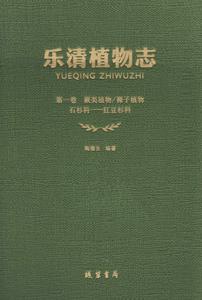 楽清植物誌  全5巻