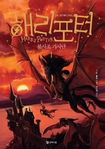 ハリーポッターと不死鳥騎士団 全5巻(改訂版)(韓国本)