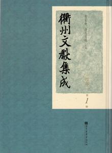 衢州文献集成·経部  全200冊