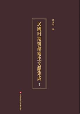 民国時期医薬衛生文献集成  全45冊
