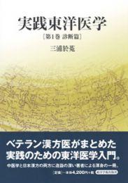 【和書】実践東洋医学 第1巻診断篇