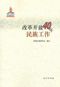 改革開放40年民族工作