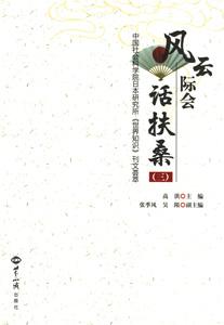風雲際会話扶桑:中国社会科学院日本研究所世界知識刊文薈萃3