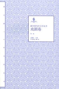 新中国70年文学叢書-戯劇巻  全3巻