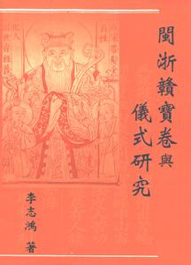 閩浙贛宝巻与儀式研究