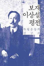 溥齋李相卨評伝(韓国本)