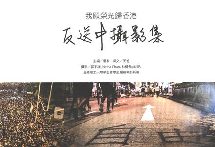 反送中撮影集:我願栄光帰香港