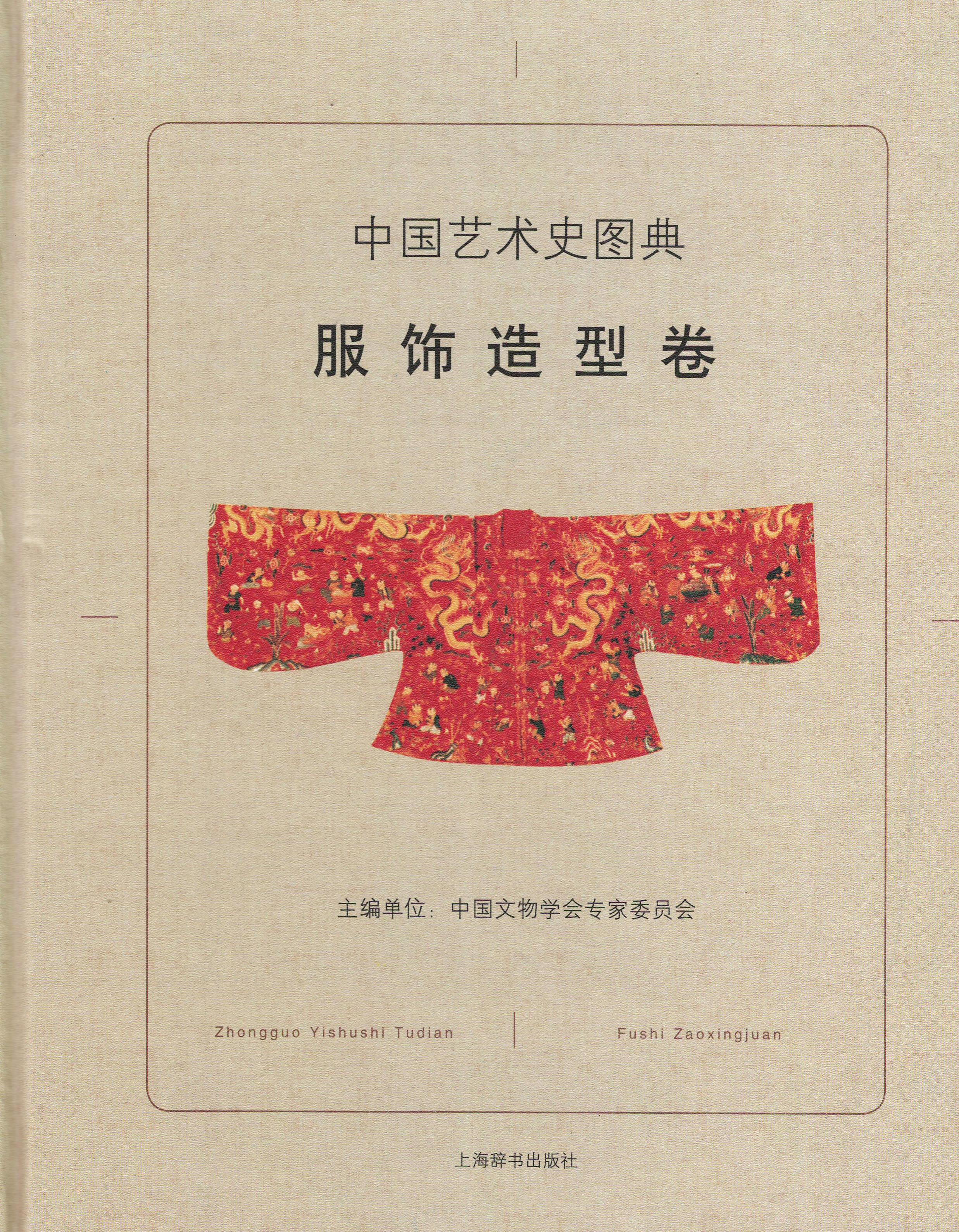 中国芸術史図典-服飾造型巻