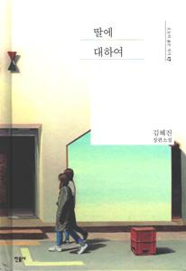 娘について(韓国本)