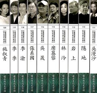 台湾現当代作家研究資料彙編9  全10冊(111-120)