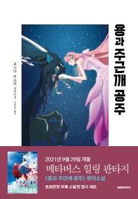 竜とそばかすの姫(韓国本)