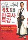 ソルミンソクの韓国史特講(韓国本)
