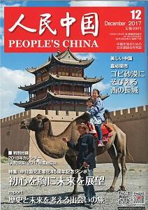 【雑誌】 人民中国(日文)2017年12月号