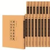 温州市図書館蔵日記稿鈔本叢刊  全60冊