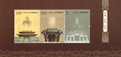 【切手】2010-22TM 孔朝・孔府・孔林(組合せシ-ト)