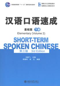 漢語口語速成·基礎篇(第3版)下冊