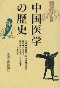 中国医学の歴史(第2版並製)