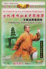 少林伝統功夫老架捶譜-少林達摩易筋経DVD全2碟