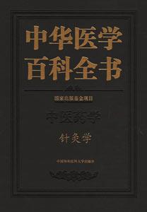 中華医学百科全書:針灸学