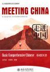 走進中国:基礎漢語(注音版)(附MP3光盤1張)
