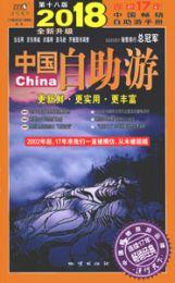 中国自助遊(2018)(全新昇級版)(随精美明信片)